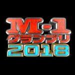 M-1グランプリ 2018:感想
